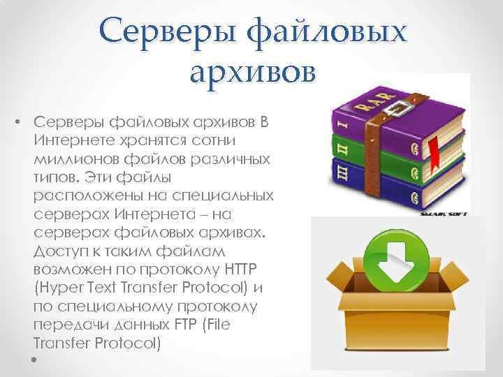 Серверы файловых архивов • Серверы файловых архивов В Интернете хранятся сотни миллионов файлов различных