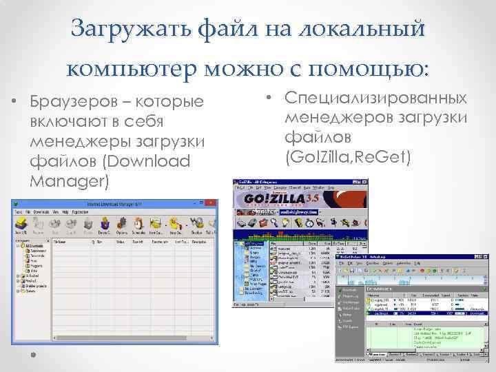 Загружать файл на локальный компьютер можно с помощью: • Браузеров – которые включают в