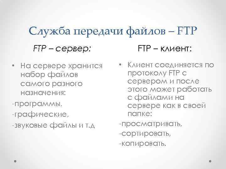Служба передачи файлов – FTP – сервер: • На сервере хранится набор файлов самого