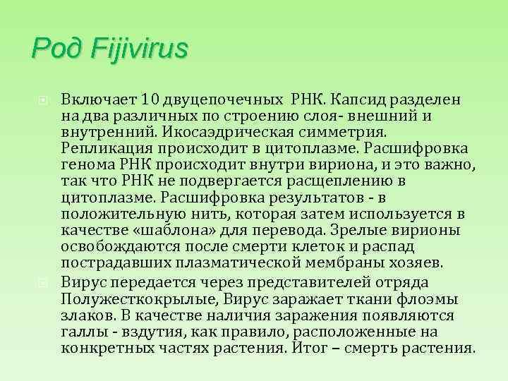 Род Fijivirus Включает 10 двуцепочечных РНК. Капсид разделен на два различных по строению слоя-