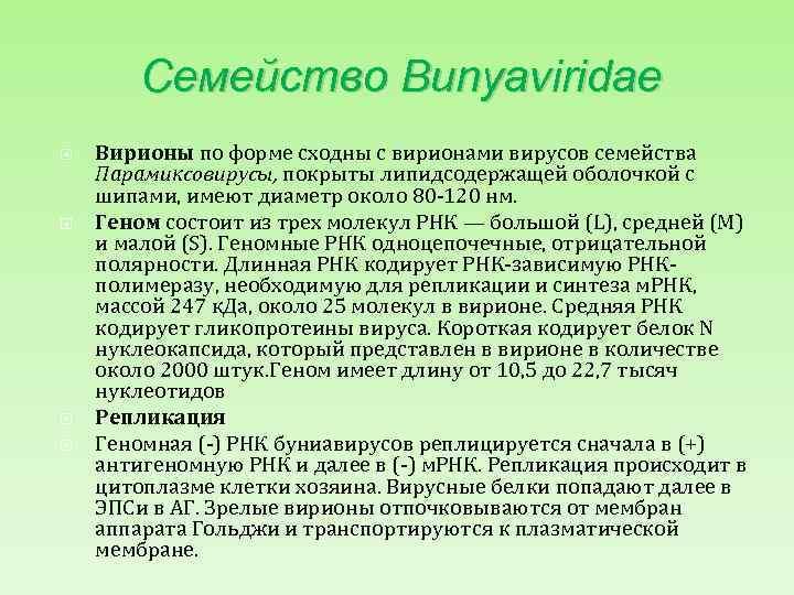 Семейство Bunyaviridae Вирионы по форме сходны с вирионами вирусов семейства Парамиксовирусы, покрыты липидсодержащей оболочкой