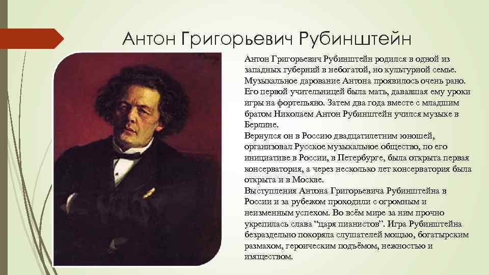 Антон Григорьевич Рубинштейн родился в одной из западных губерний в небогатой, но культурной семье.