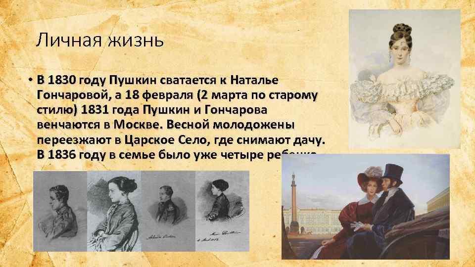 гончаровой пушкин натальей знакомство безруков с