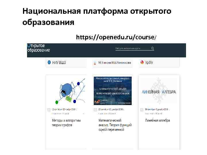 Национальная платформа открытого образования https: //openedu. ru/course/