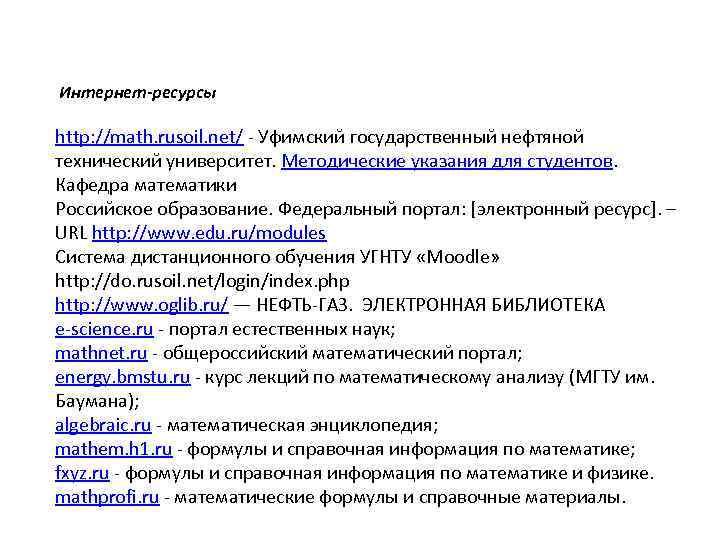 Интернет-ресурсы http: //math. rusoil. net/ - Уфимский государственный нефтяной технический университет. Методические указания для