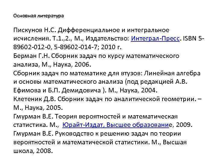 Основная литература Пискунов Н. С. Дифференциальное и интегральное исчисления. Т. 1. , 2. ,