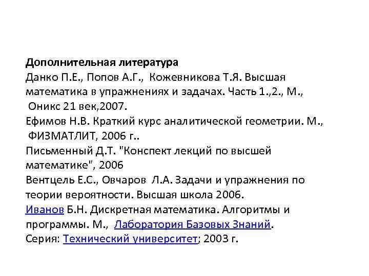 Дополнительная литература Данко П. Е. , Попов А. Г. , Кожевникова Т. Я. Высшая