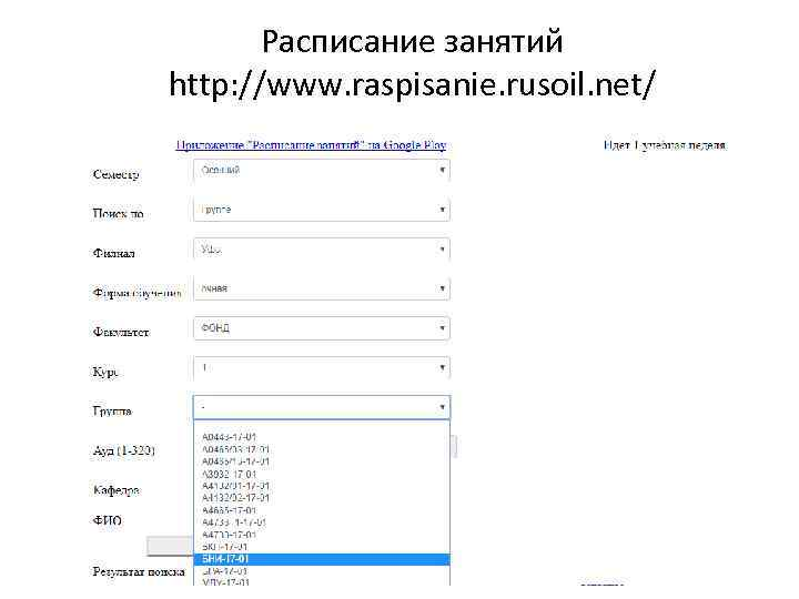 Расписание занятий http: //www. raspisanie. rusoil. net/