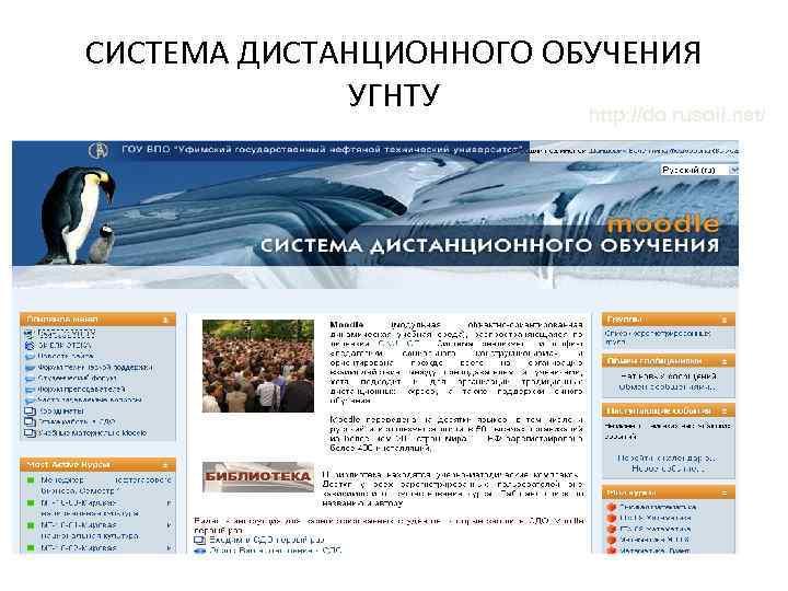 СИСТЕМА ДИСТАНЦИОННОГО ОБУЧЕНИЯ УГНТУ http: //do. rusoil. net/