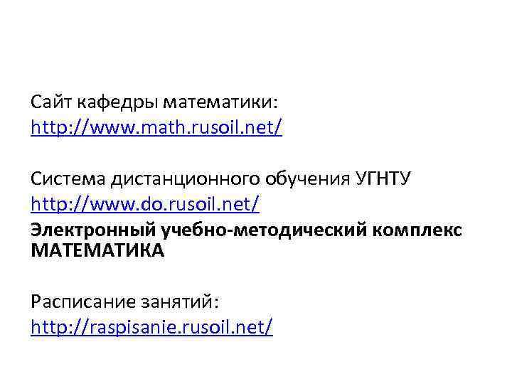 Сайт кафедры математики: http: //www. math. rusoil. net/ Система дистанционного обучения УГНТУ http: //www.