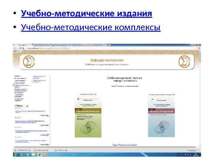 • Учебно-методические издания • Учебно-методические комплексы