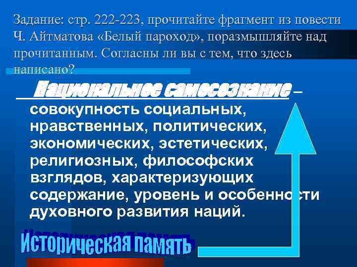 Задание: стр. 222 -223, прочитайте фрагмент из повести Ч. Айтматова «Белый пароход» , поразмышляйте