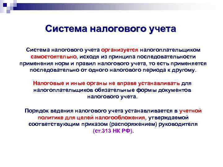 Налоговый учет информационных услуг документы курсы ведения бухгалтерии