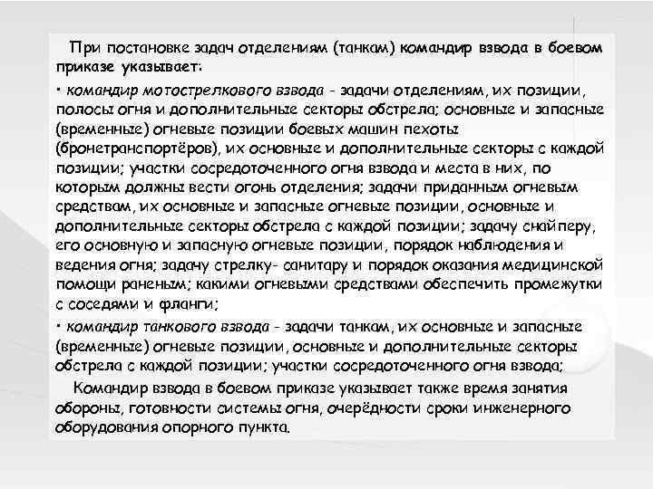 При постановке задач отделениям (танкам) командир взвода в боевом приказе указывает: • командир мотострелкового