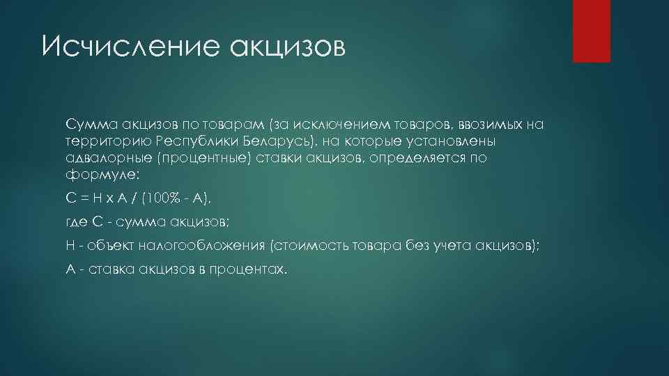 Исчисление акцизов Сумма акцизов по товарам (за исключением товаров, ввозимых на территорию Республики Беларусь),
