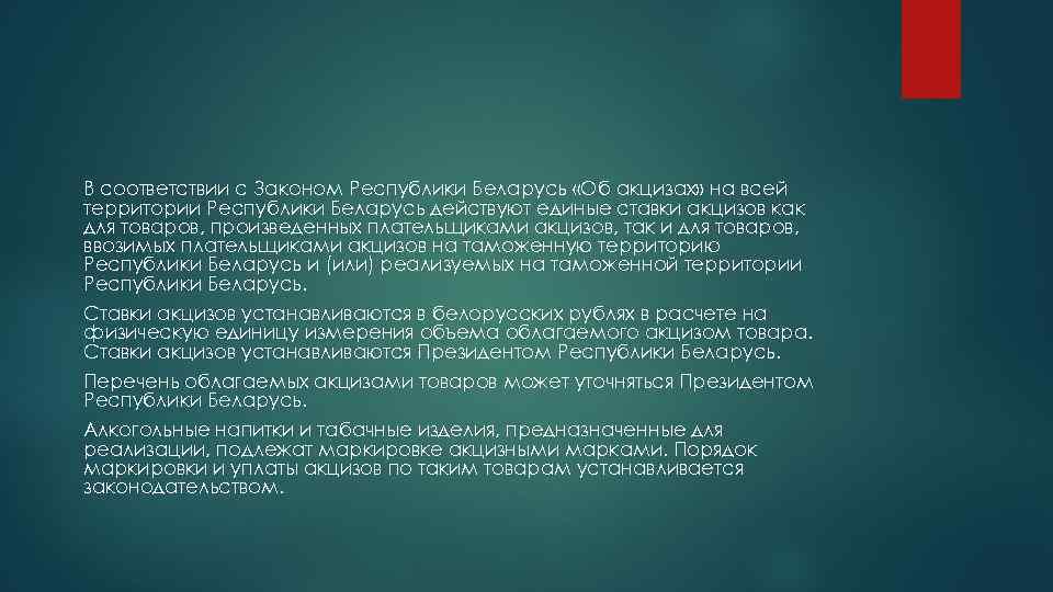 В соответствии с Законом Республики Беларусь «Об акцизах» на всей территории Республики Беларусь действуют
