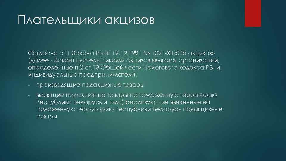 Плательщики акцизов Согласно ст. 1 Закона РБ от 19. 12. 1991 № 1321 -XII