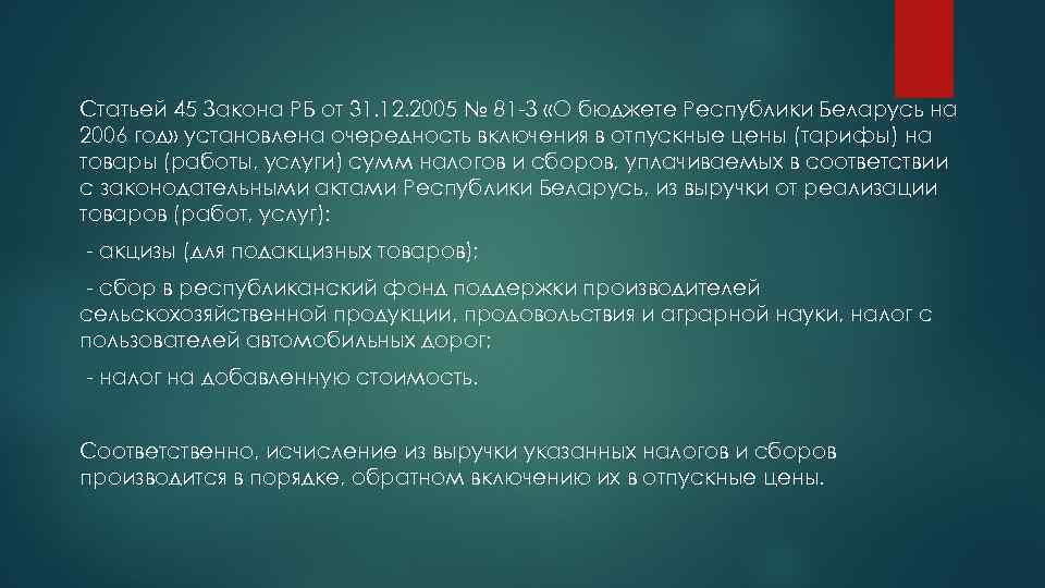 Статьей 45 Закона РБ от 31. 12. 2005 № 81 -З «О бюджете Республики