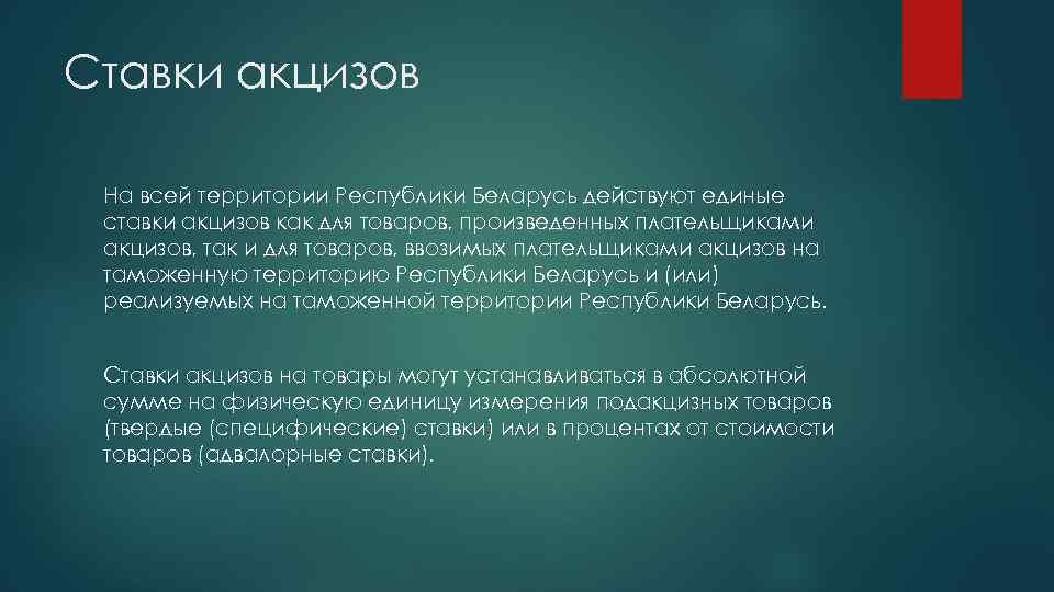 Ставки акцизов На всей территории Республики Беларусь действуют единые ставки акцизов как для товаров,