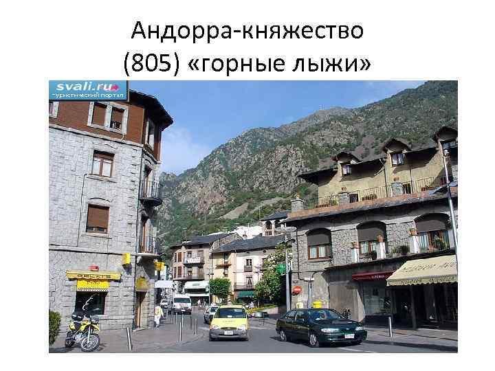 Андорра-княжество (805) «горные лыжи»
