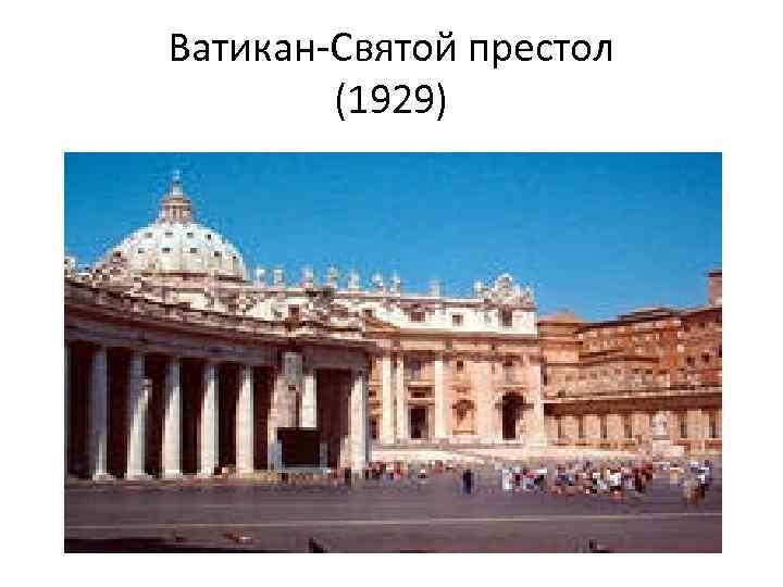 Ватикан-Святой престол (1929)