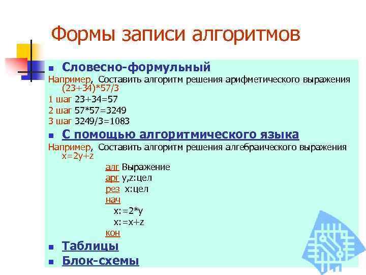 Формы записи алгоритмов n Словесно-формульный Например, Составить алгоритм решения арифметического выражения (23+34)*57/3 1 шаг