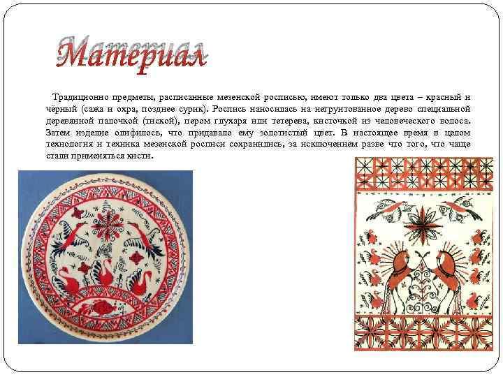 Материал Традиционно предметы, расписанные мезенской росписью, имеют только два цвета – красный и чёрный