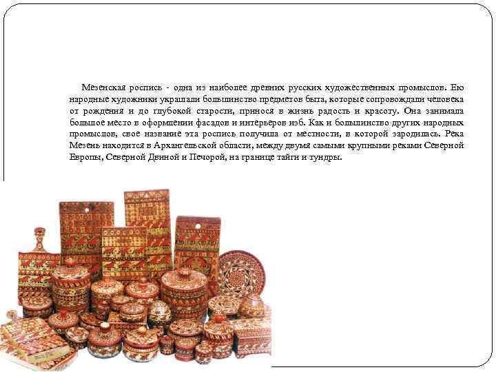 Мезенская роспись - одна из наиболее древних русских художественных промыслов. Ею народные художники украшали