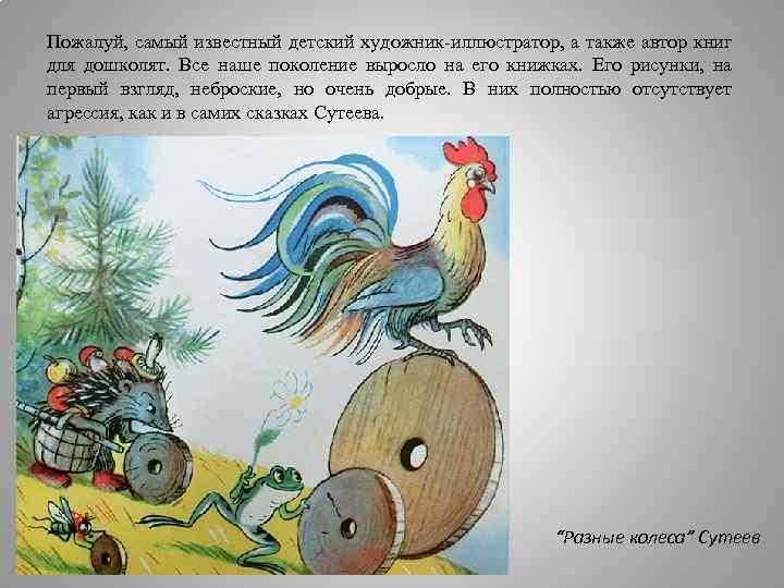 Пожалуй, самый известный детский художник-иллюстратор, а также автор книг для дошколят. Все наше поколение