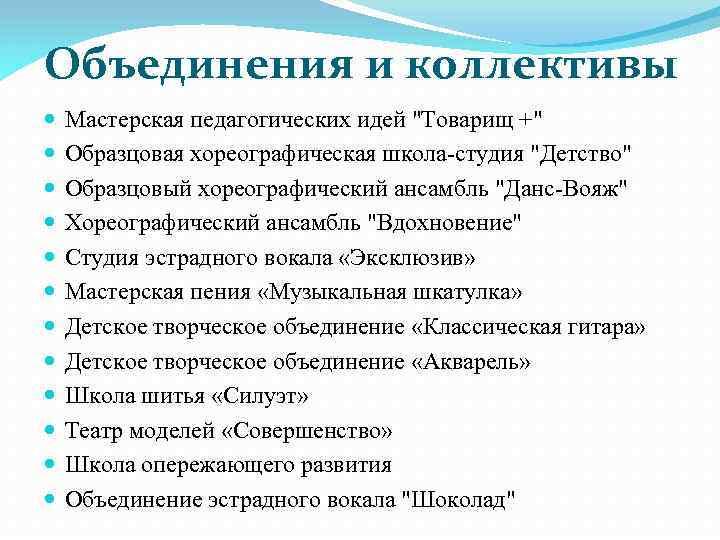 Объединения и коллективы Мастерская педагогических идей