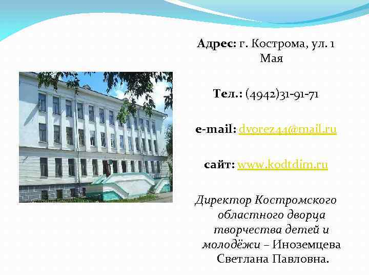 Адрес: г. Кострома, ул. 1 Мая Тел. : (4942)31 -91 -71 e-mail: dvorez 44@mail.