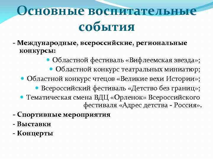 Основные воспитательные события - Международные, всероссийские, региональные конкурсы: Областной фестиваль «Вифлеемская звезда» ; Областной