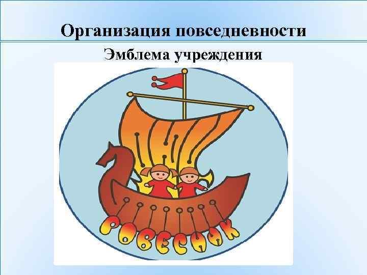 Организация повседневности Эмблема учреждения