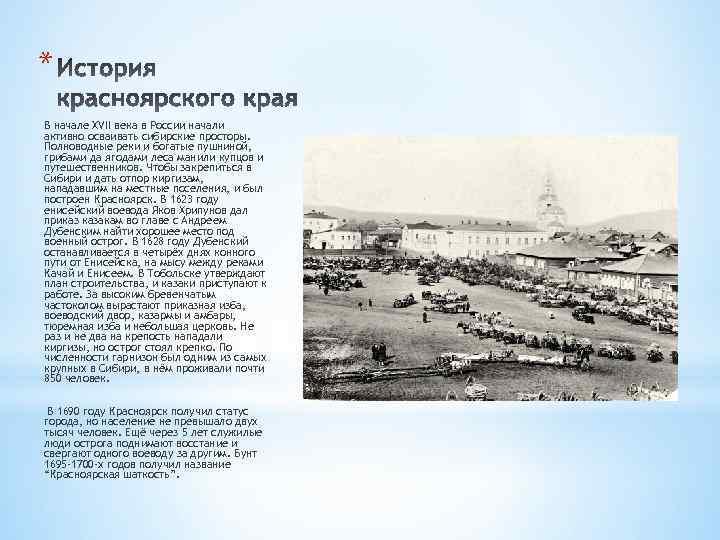* В начале XVII века в России начали активно осваивать сибирские просторы. Полноводные реки