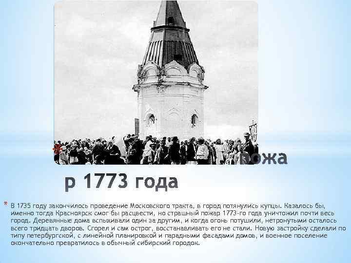 * * В 1735 году закончилось проведение Московского тракта, в город потянулись купцы. Казалось
