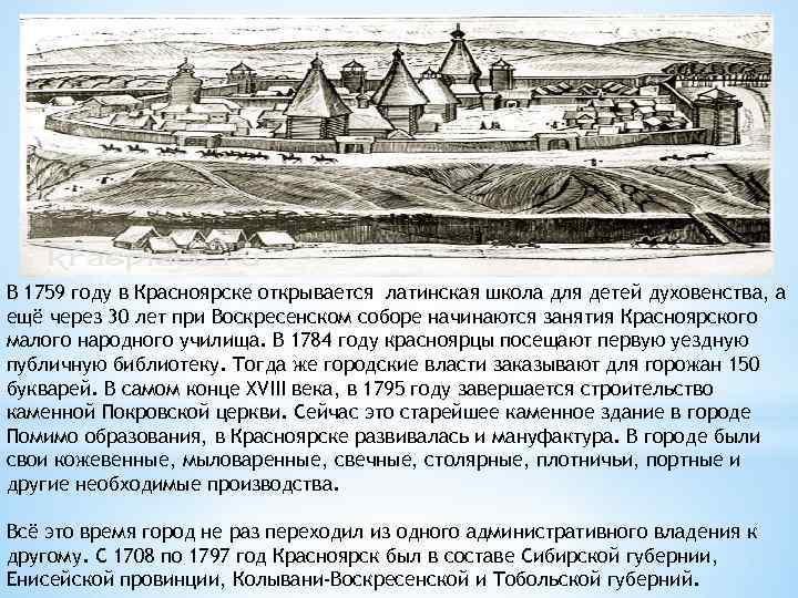 В 1759 году в Красноярске открывается латинская школа для детей духовенства, а ещё через