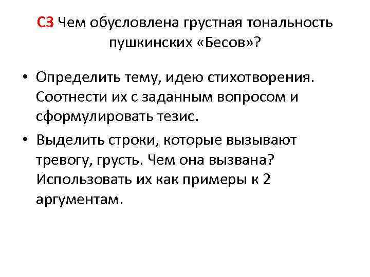 С 3 Чем обусловлена грустная тональность пушкинских «Бесов» ? • Определить тему, идею