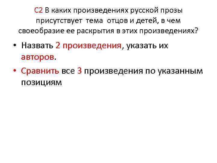 С 2 В каких произведениях русской прозы присутствует тема отцов и детей, в чем