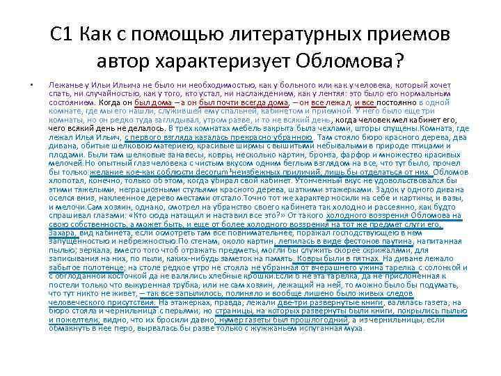 С 1 Как с помощью литературных приемов автор характеризует Обломова? • Лежанье у Ильича
