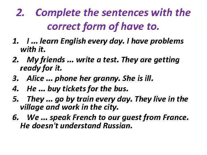 2. Complete the sentences with the correct form of have to. 1. I. .