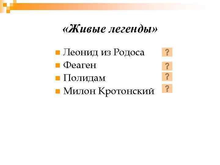 «Живые легенды» Леонид из Родоса n Феаген n Полидам n Милон Кротонский n