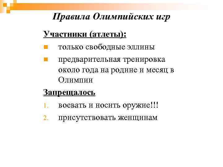 Правила Олимпийских игр Участники (атлеты): n только свободные эллины n предварительная тренировка около года