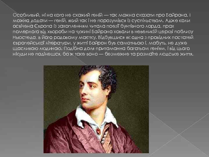 Особливий, ні на кого не схожий геній — так можна сказати про Байрона. І