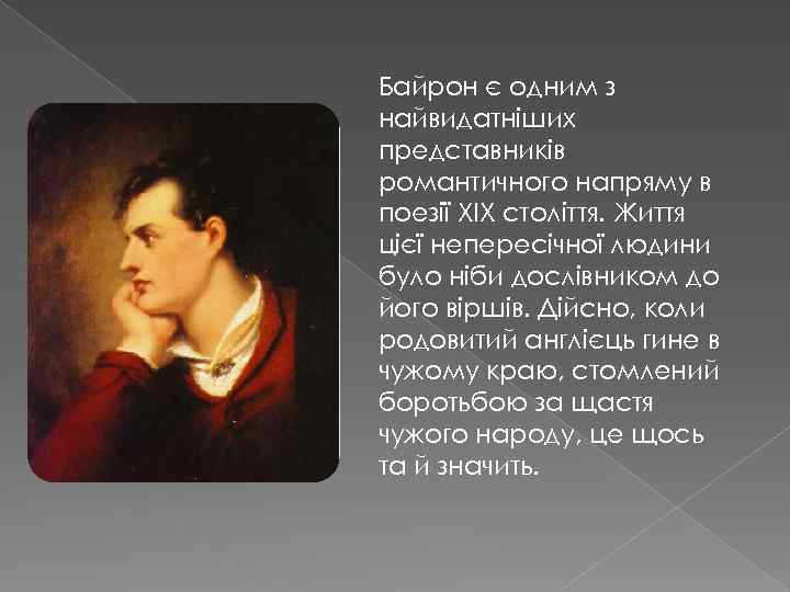 Байрон є одним з найвидатніших представників романтичного напряму в поезії XIX століття. Життя цієї