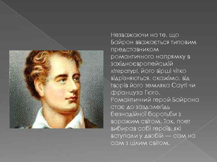 Незважаючи на те, що Байрон вважається типовим представником романтичного напрямку в західноєвропейській літературі, його