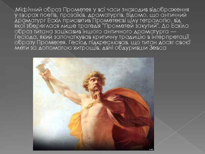 Міфічний образ Прометея у всі часи знаходив відображення у творах поетів, прозаїків, драматургів. Відомо,