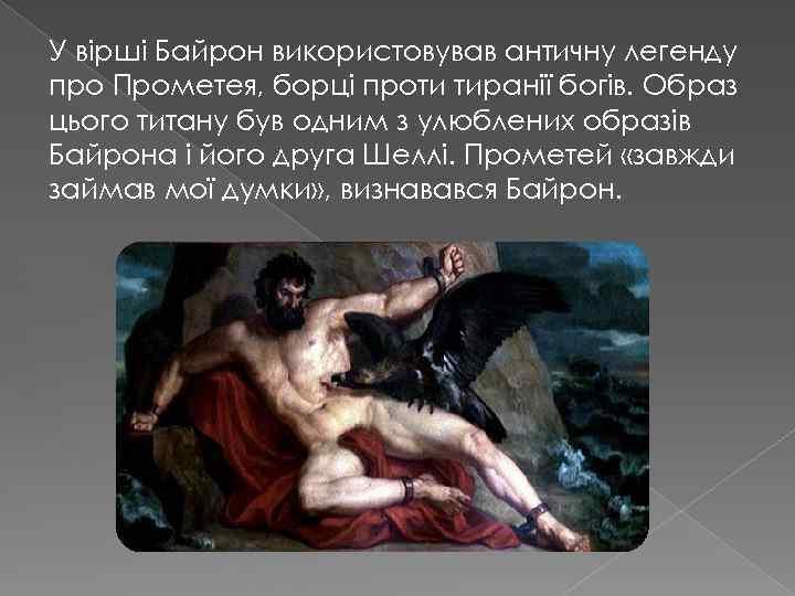 У вірші Байрон використовував античну легенду про Прометея, борці проти тиранії богів. Образ цього