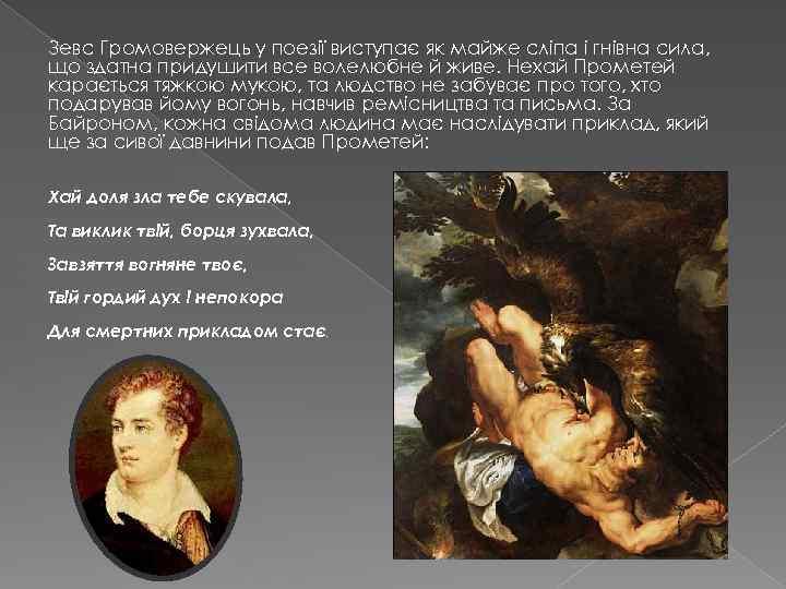 Зевс Громовержець у поезії виступає як майже сліпа і гнівна сила, що здатна придушити