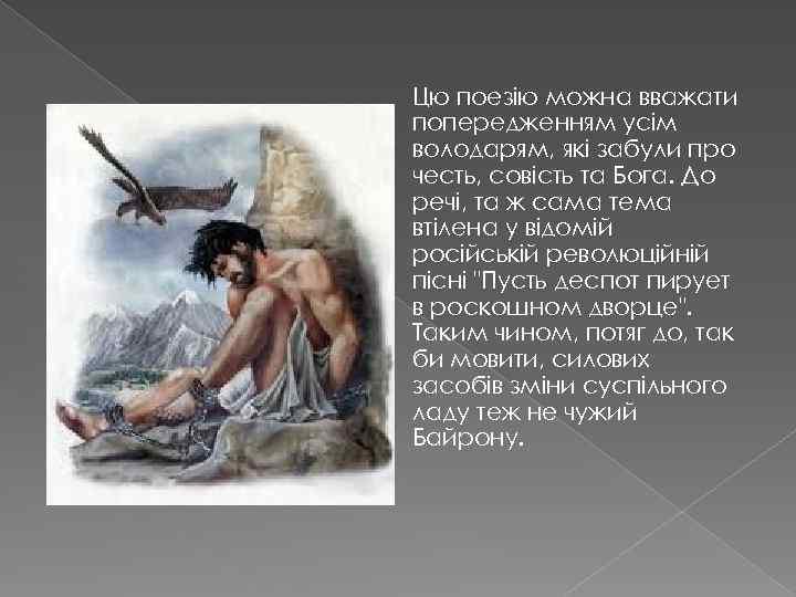 Цю поезію можна вважати попередженням усім володарям, які забули про честь, совість та Бога.