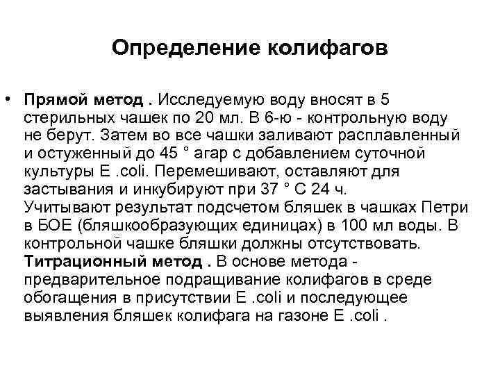 Определение колифагов • Прямой метод. Исследуемую воду вносят в 5 стерильных чашек по 20